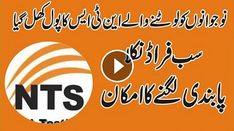 Type in Google Search NTS Corrupt Organization in Pakistan