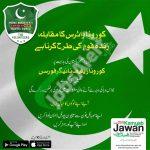 PM Tiger Force Jobs