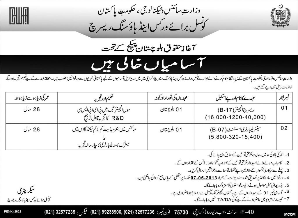 Jobs for Civil Engineer and Laboratory Assistant in Baluchistan