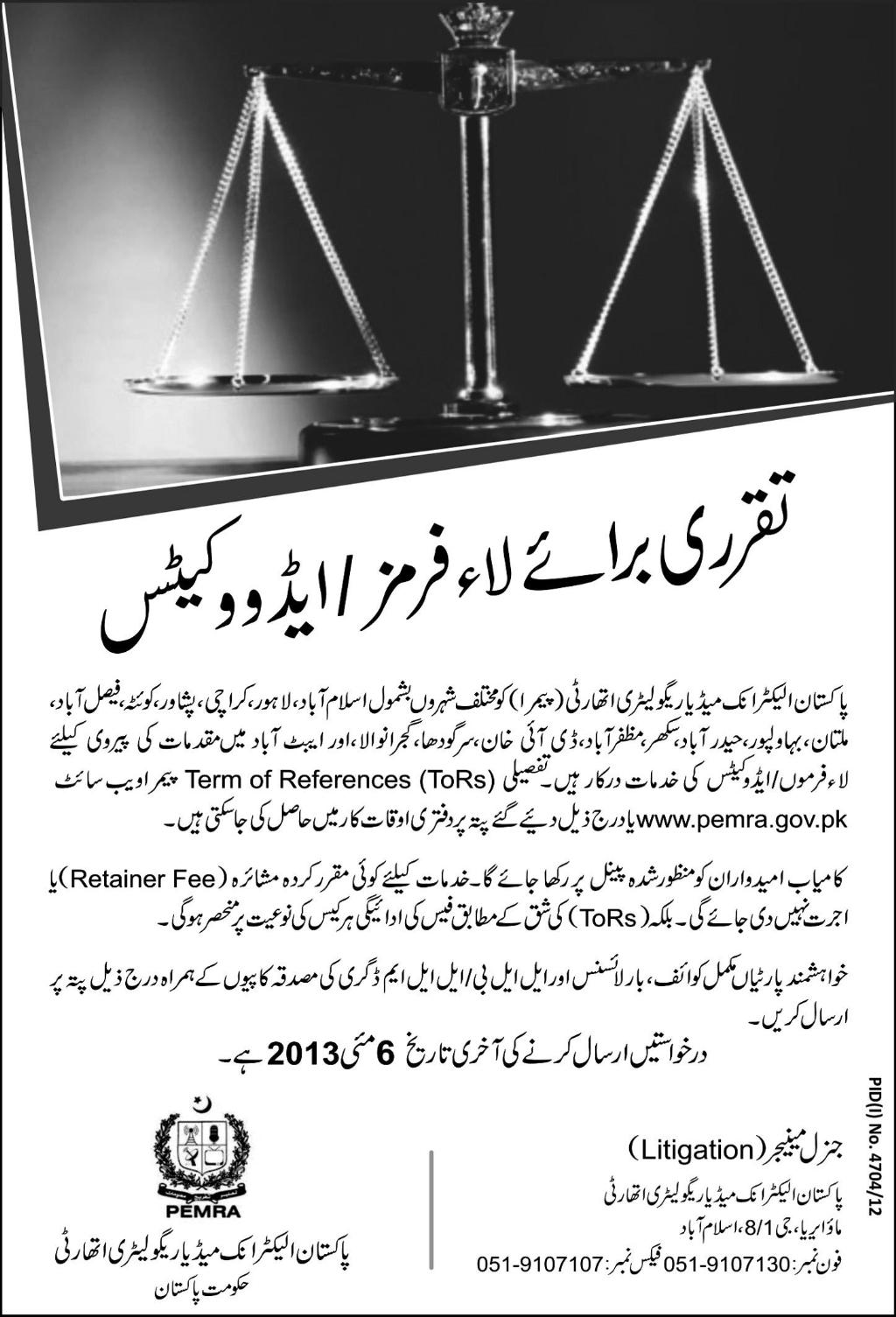 Jobs for Law Firms & Advocates Required in (PEMRA) Islamabad