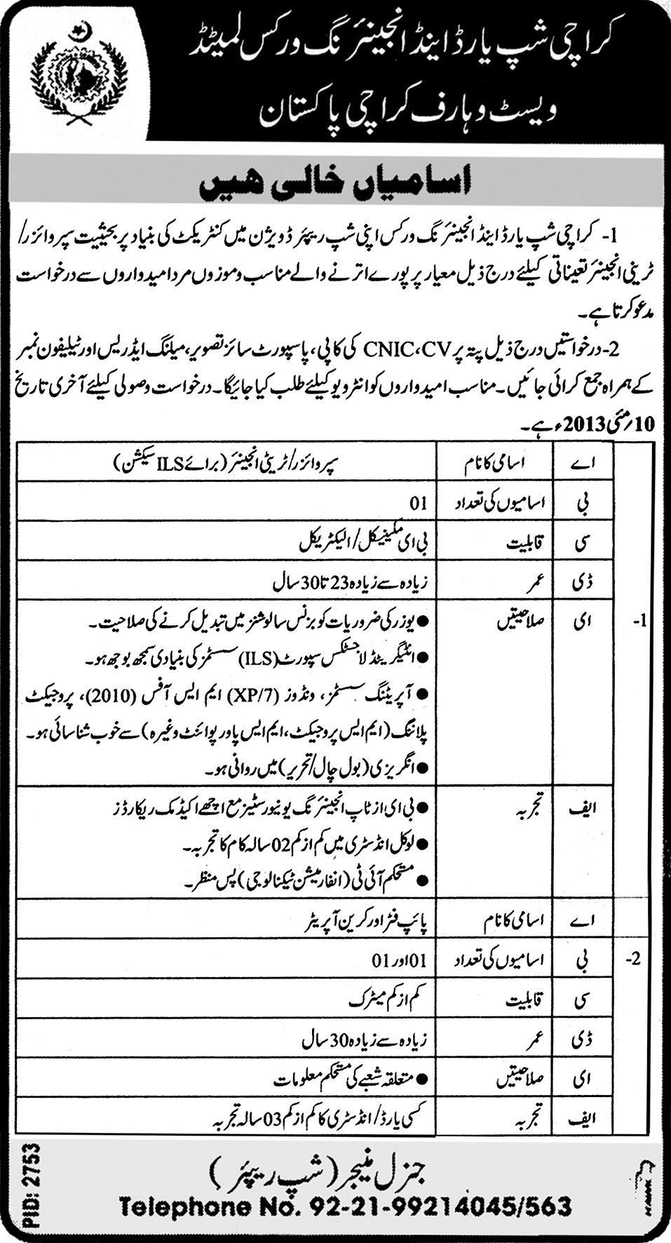 Jobs for Supervisor & Operator in Karachi Shipyard & Engineering Works Limited