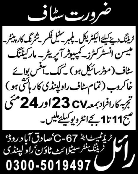 Computer Operator & Electrician Jobs in Royal Training Center Rawalpindi