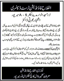 Doctor Required in Alfalah Foundation Trust Dispensary, Mirpur