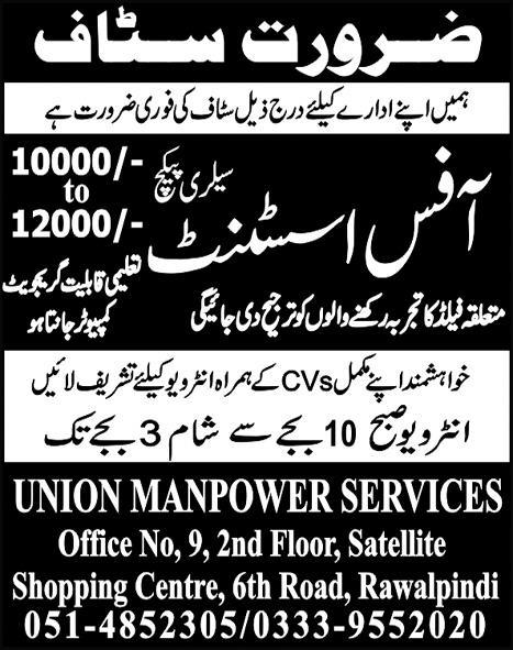 Jobs for Office Assistant Staff Needed in A Pvt. Company, Rawalpindi