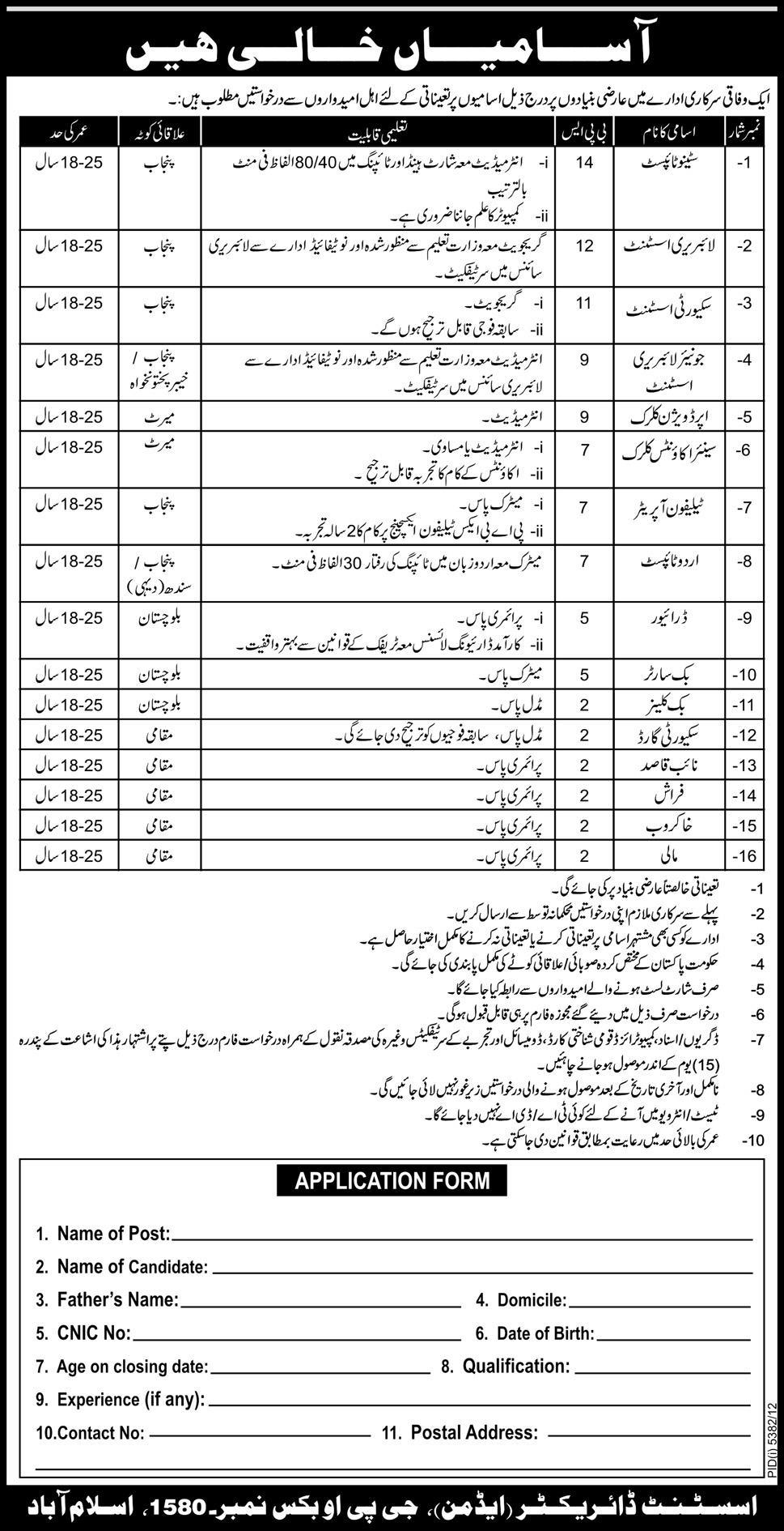 Jobs for Steno Typist & Library Assistant in Government Office, Islamabad