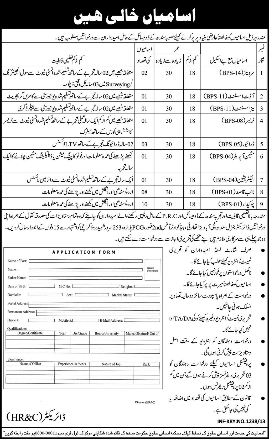 Surveyor & Audit Assistant Jobs Required in Sindh