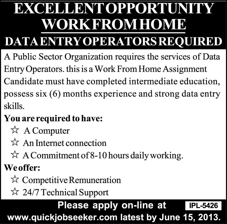 Data Entry Operator Needed in Public Sector Organization