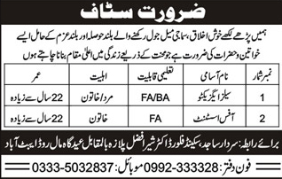 Sales Executive & Office Assistant Required in Abbottabad