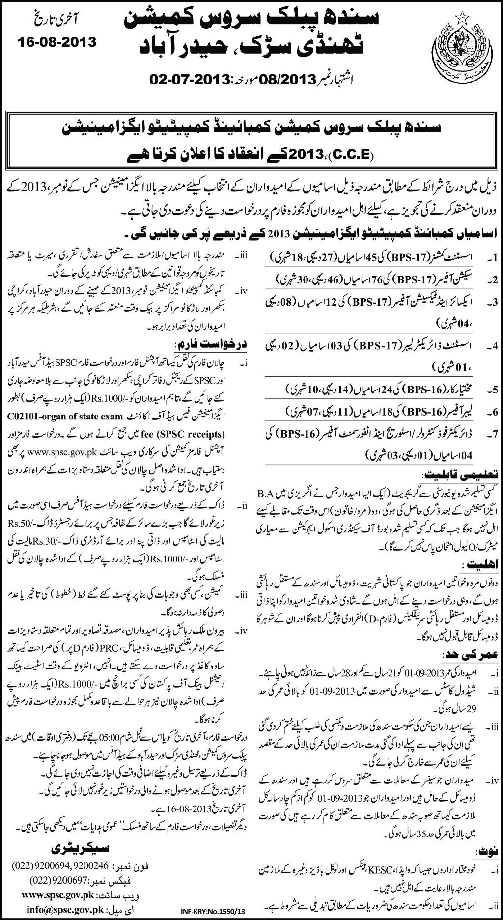 CCE Jobs for Assistant Commissioner & Director in Karachi