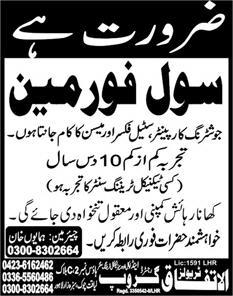 Civil Foreman Required in Al Attefaq Travals Group Lahore