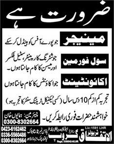 Ittefaq Travels Group Lahore Jobs for Manager & Accountant