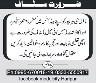 Accountant & Customer Relation Officer Jobs in Model City Haripur