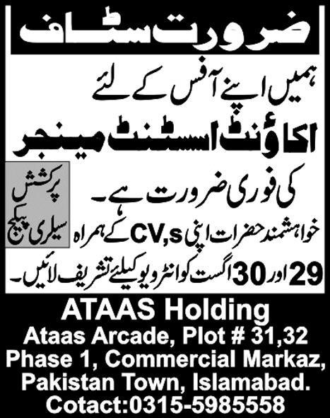 Jobs for Account Assistant Manager in Ataas Holding Islamabad