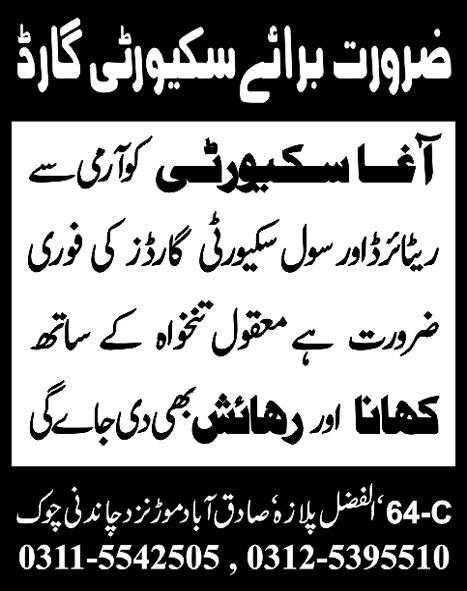 Security Guard Required in Agha Security Islamabad