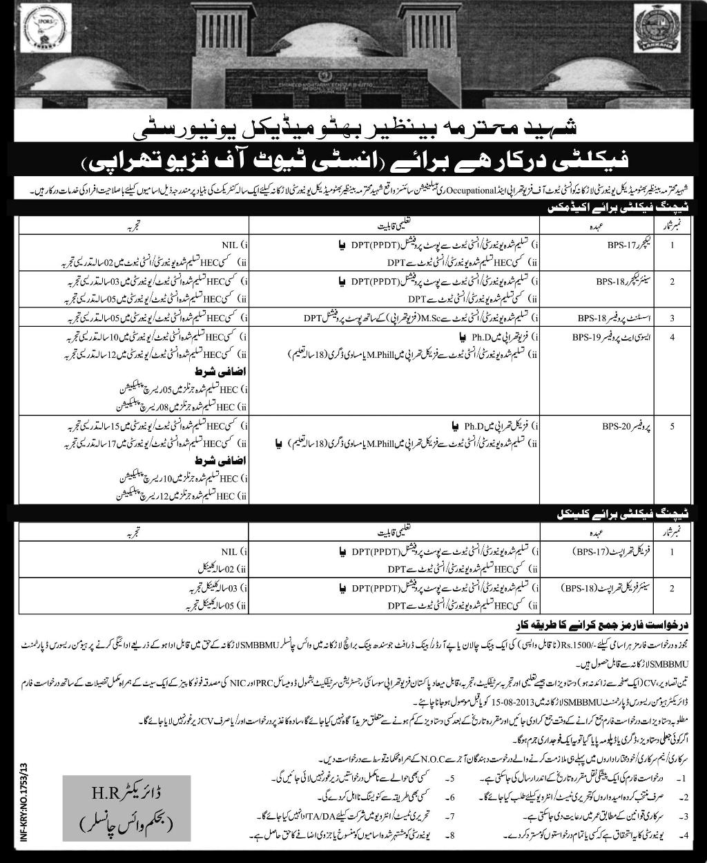 Shaheed Benazir Bhutto Medical University Jobs for Lecturer & Professor