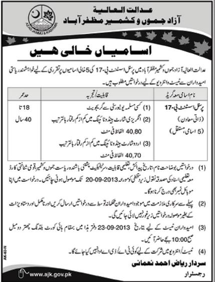 Assistant Job in High Court Azad Jammu & Kashmir Muzaffarabad