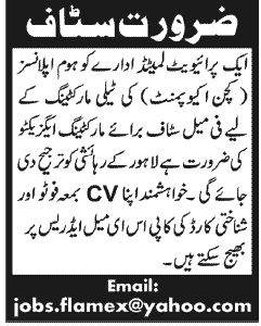 Female Marketing Executive Jobs in Lahore