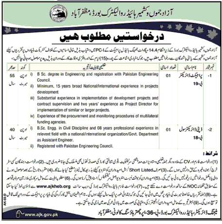 Project & Deputy Director Jobs in Azad Jammu & Kashmir Hydro Electric Board