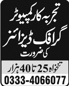 Graphic Designer Jobs Required in Pakistan