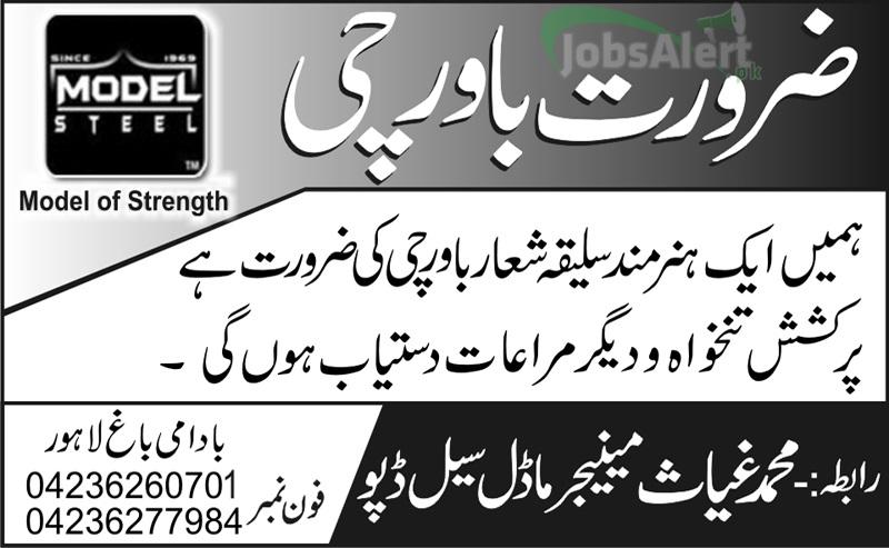 Jobs for Cook in Model Steel Lahore