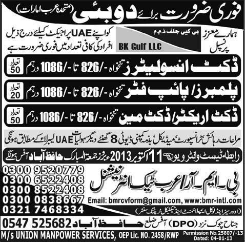 Jobs in Dubai for Plumber & Dakat Man