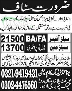 Sales Officer & Salesman Jobs in Lahore