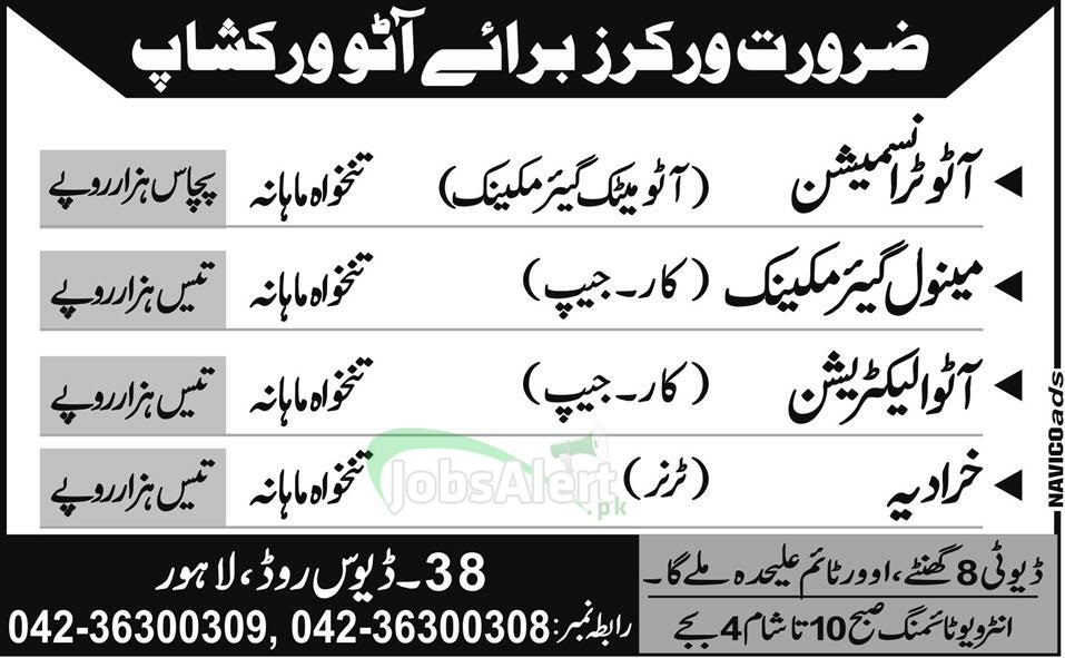 Auto Transmission Jobs in Auto Work Shop Lahore