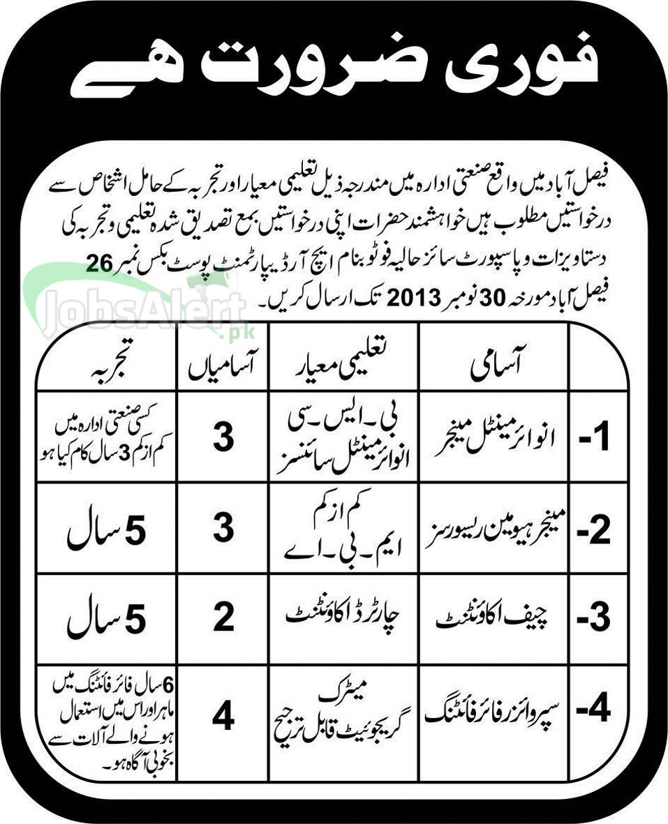 Chief Accountant & Supervisor Jobs in Industrial Department Faisalabad