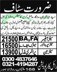 Jobs for Sales Officer & Supervisor in Royal Corporation Lahore