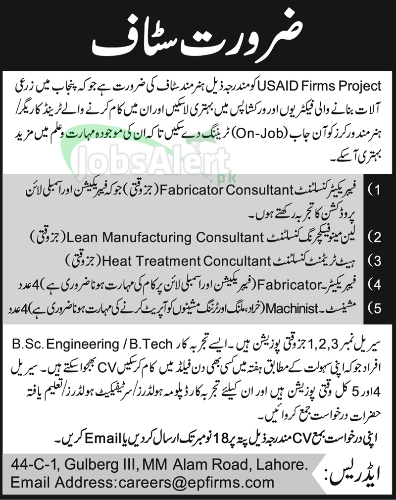 USAID Firm Project Jobs for Fabricator & Consultant in Lahore