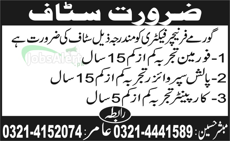 Foreman & Supervisor Jobs in Gourmet Furniture Factory Lahore