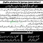 Jobs for Legal Advisor in Tehsil Municipal Administration Sahiwal