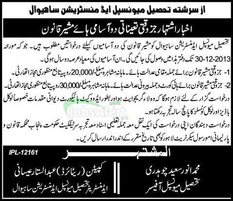 Jobs for Legal Advisor in Tehsil Municipal Administration Sahiwal