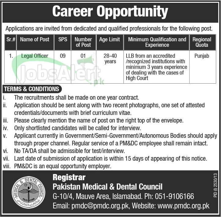 Jobs for Legal Officer in Pakistan Medical & Dental Council Islamabad
