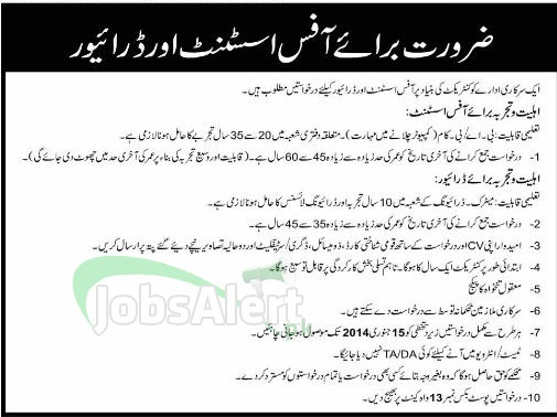 Jobs for Office Assistant & Driver in Govt Department Wah Cantt