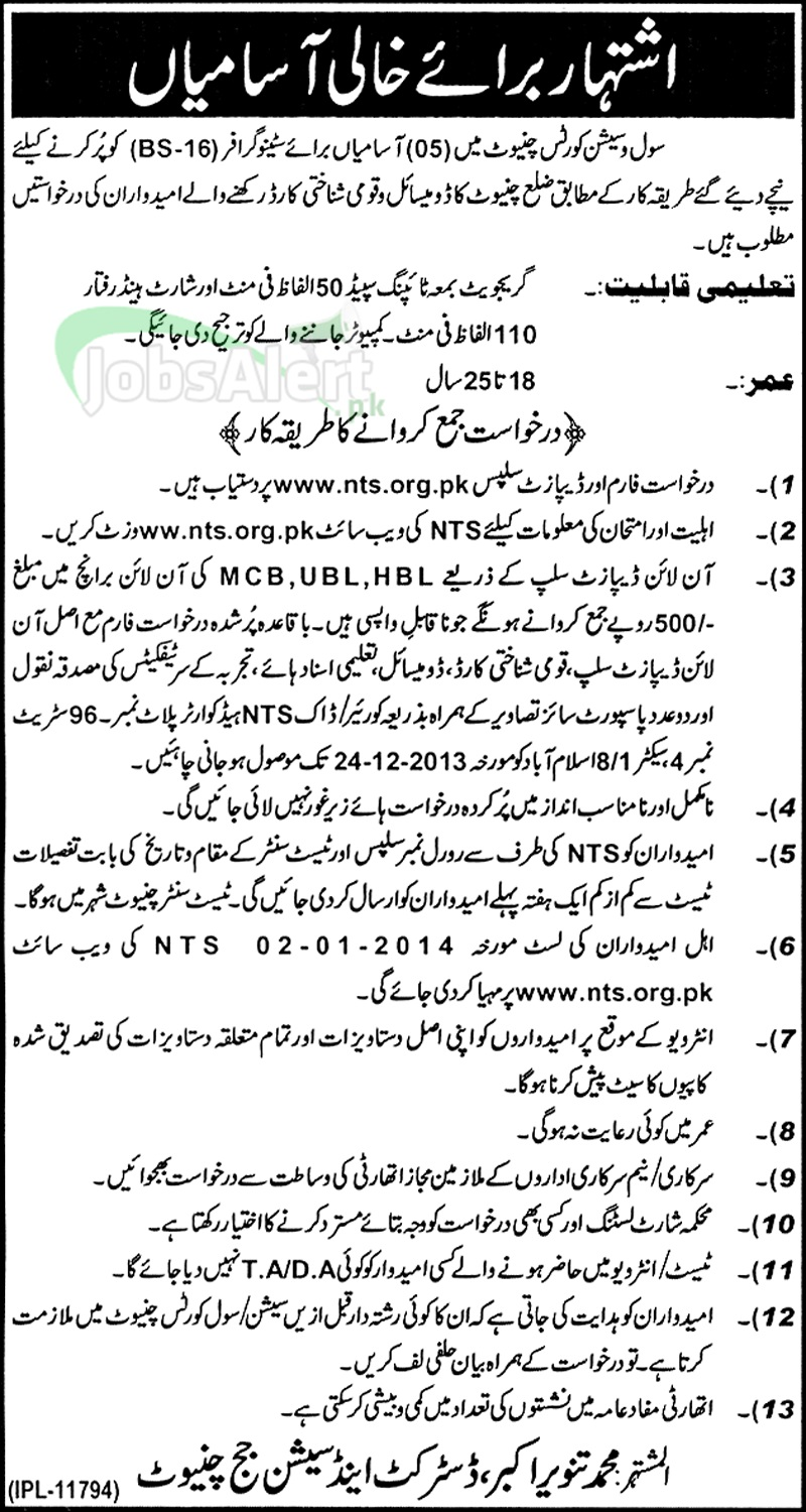 Jobs for Stenographer in Civil and Session Court Chiniot