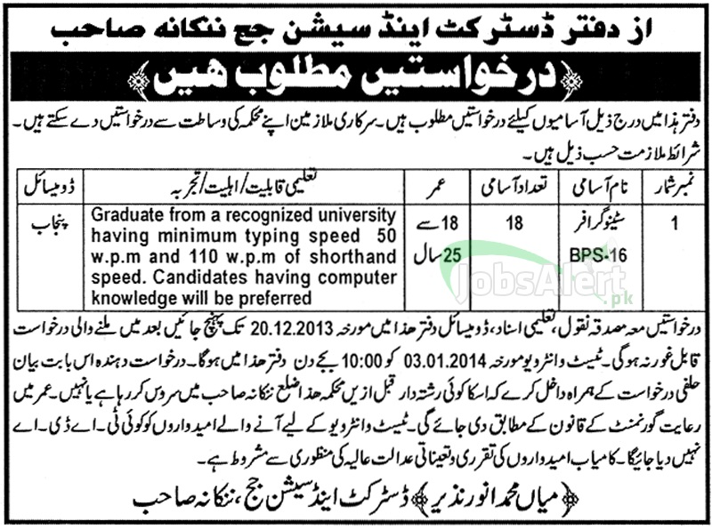 Jobs for Stenographer in District and Session Judge Nankana Sahib