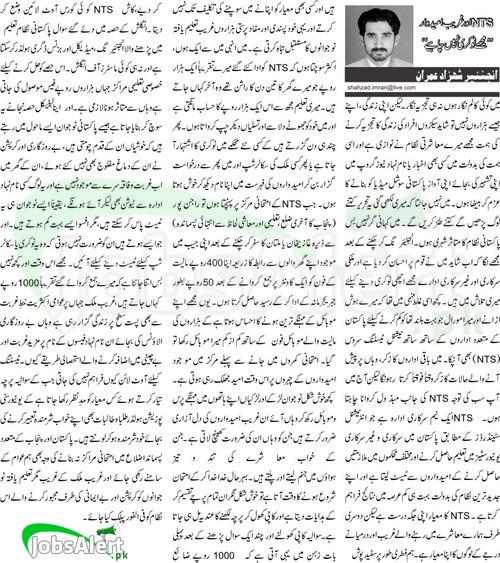 NTS aur Gareeb Umeedwar Mujhy Nokari Nahi Chaye (Part 1)