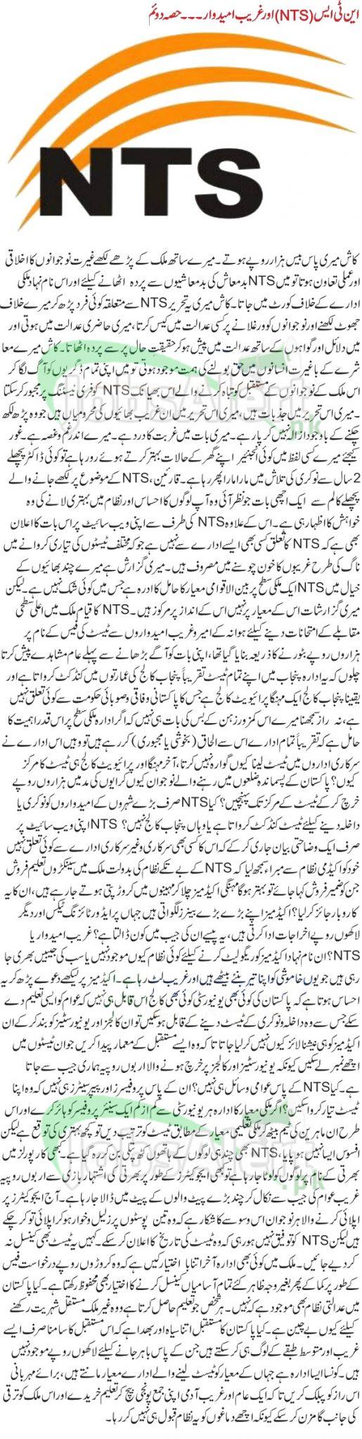 NTS aur Gareeb Umeedwar - Mujhy Nokari Nahi Chaye (Part 2)