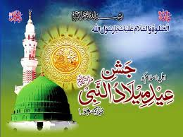 12 Rabi-ul-Awal Urdu Sms, Greetings, Quotes and Wishes 2014
