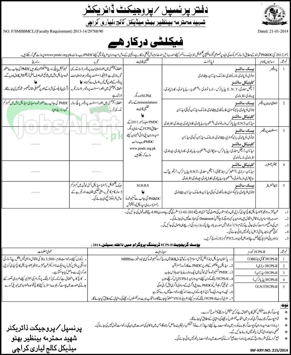 Jobs in Shaheed Mohtarma Benazir Bhutto Medical College Karachi