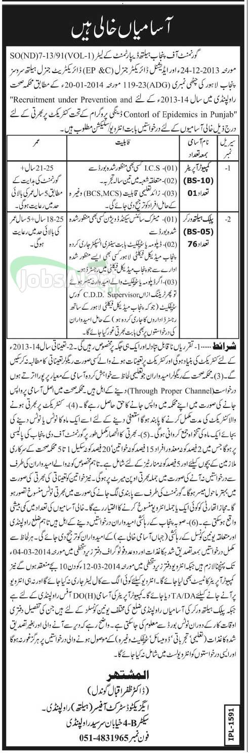 Computer Operator Jobs in Govt of Punjab Health Dept Rawalpindi
