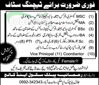 Teacher Jobs in Rehmania Public School and College Abbottabad