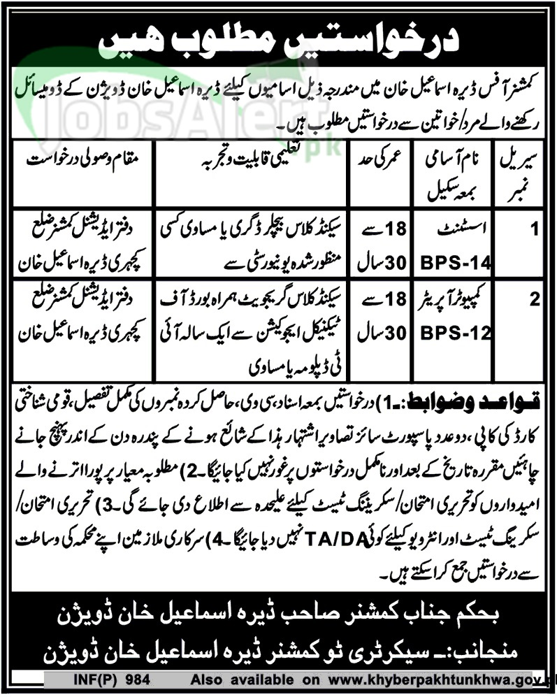 Assistant Jobs in Commissioner Office Dera Ismail Khan KPK