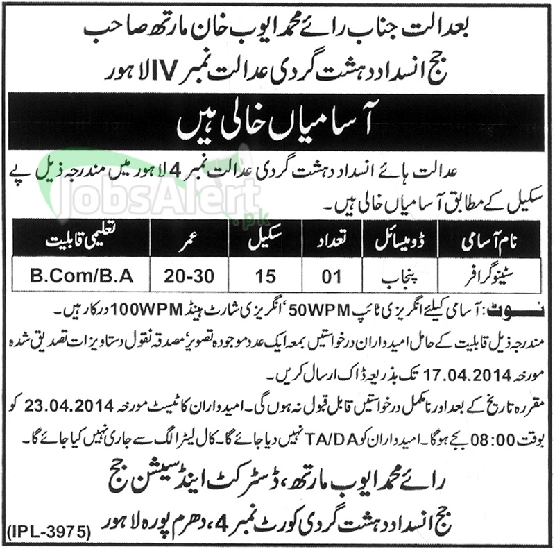 Anti Terrorism Session Court Jobs for Stenographer in Lahore