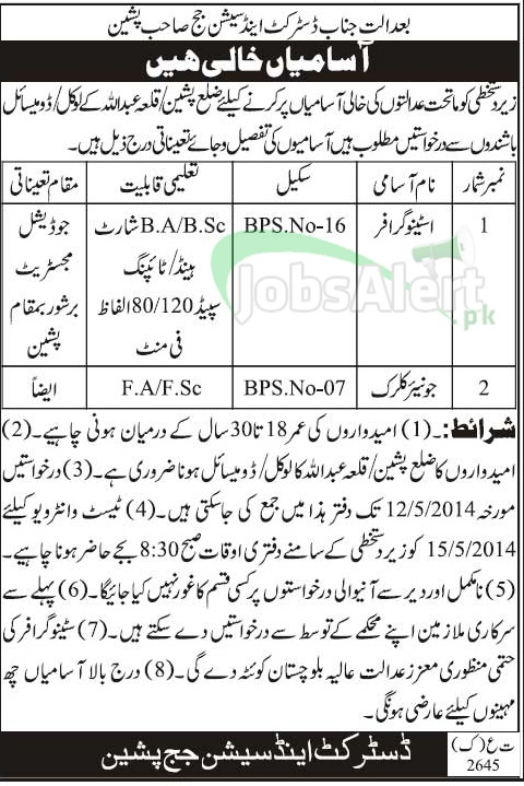 District & Session Court Jobs for Stenographer in Balochistan