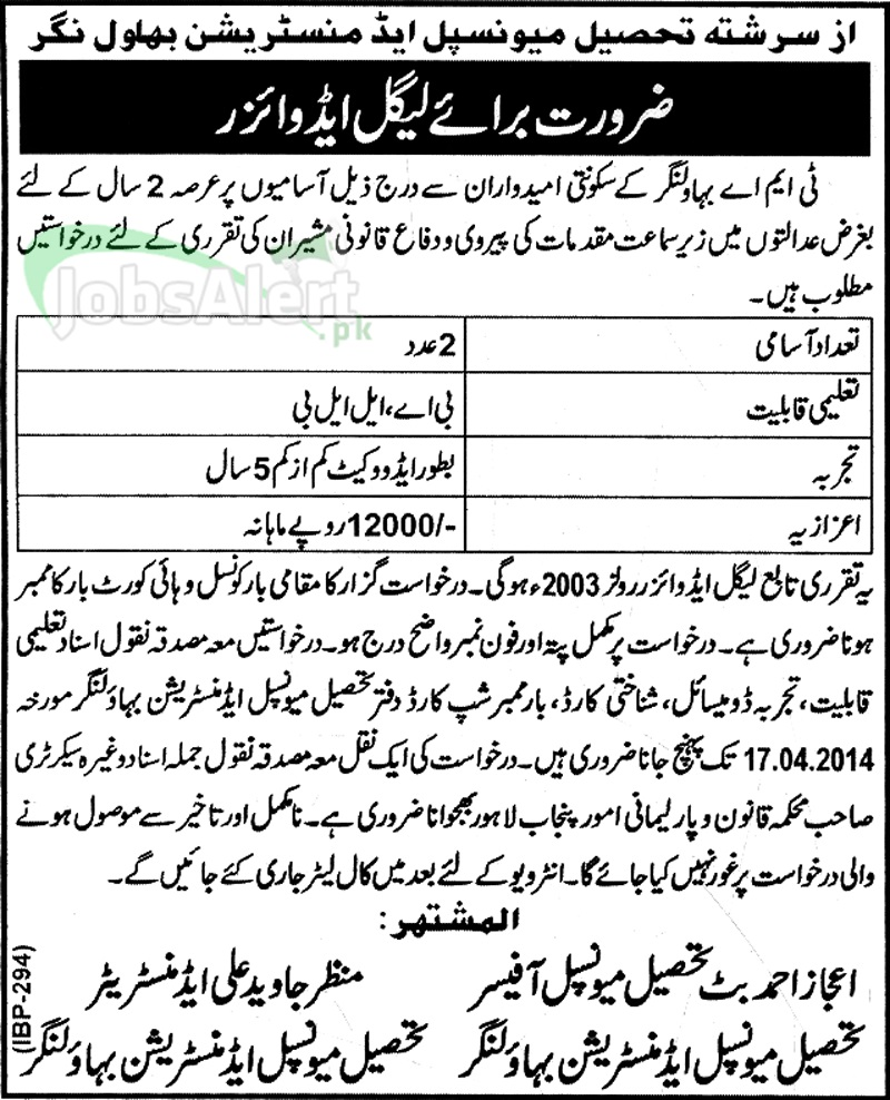 Municipal Administration Jobs For Legal Advisor in Bahawalnagar