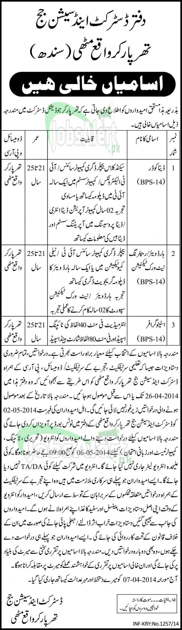 Stenographer Jobs in District & Session Judge Tharparkar Sindh