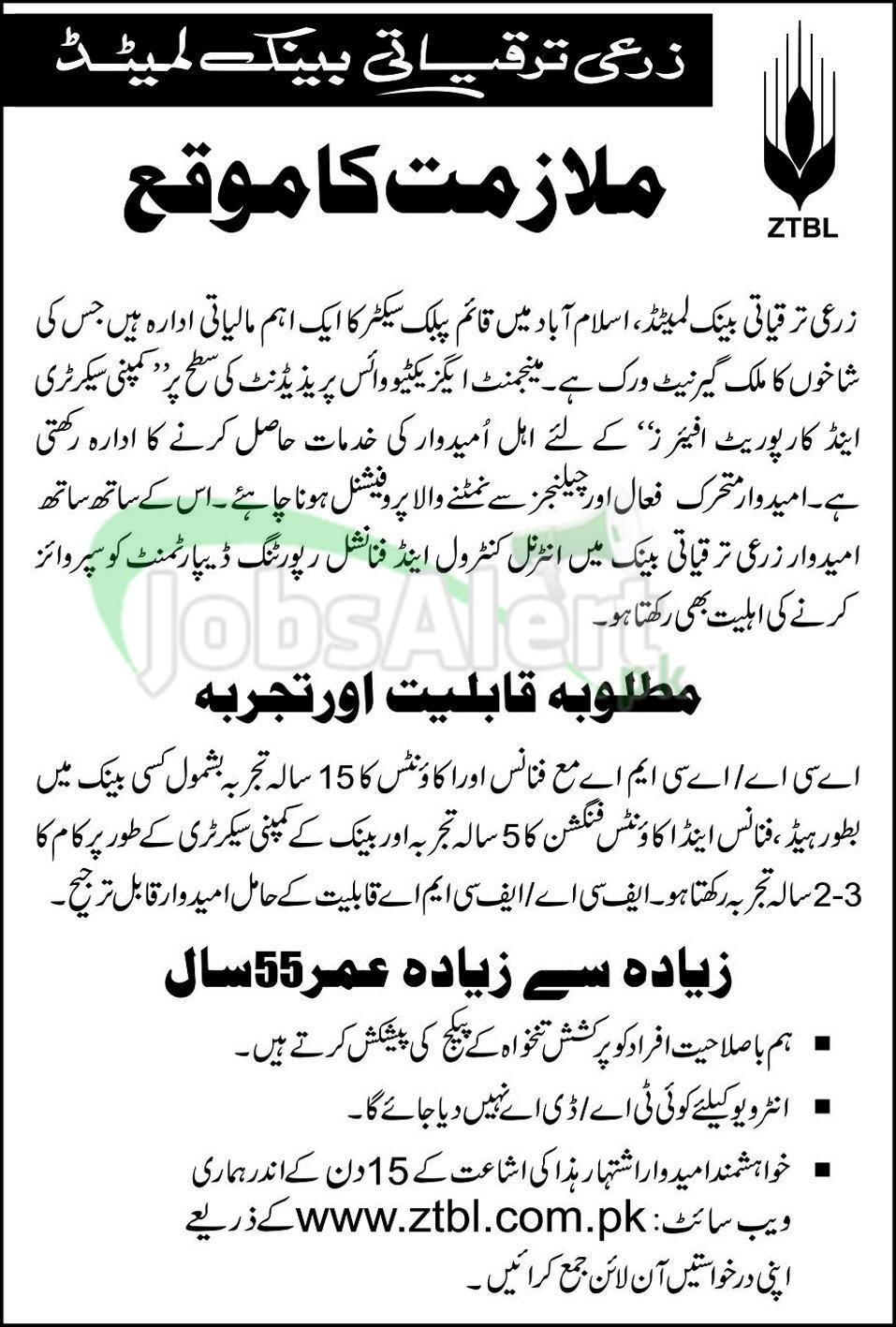 Zarai Taraqiati Bank Ltd. (ZTBL)