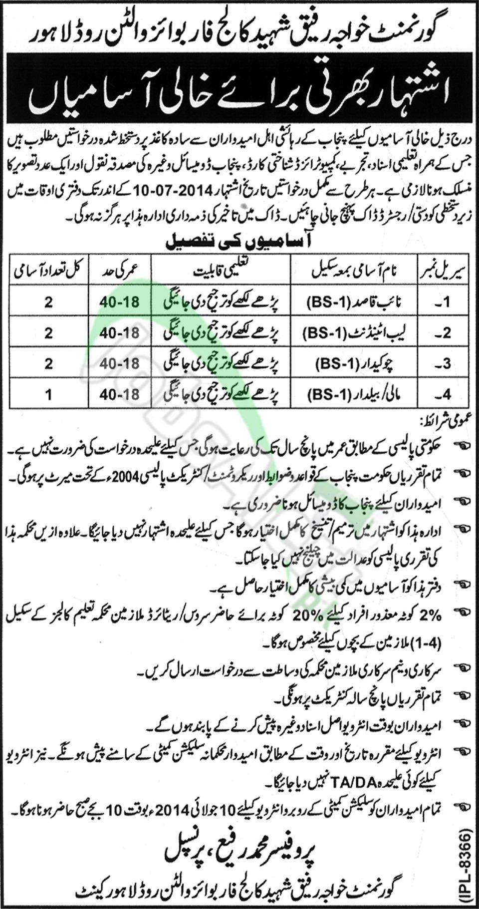 Govt. Khawaja Rafique Shaheed College Lahore